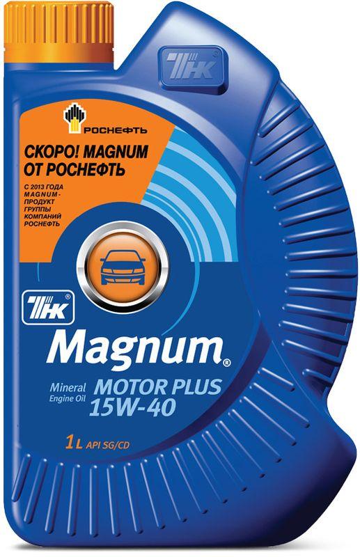 Масло моторное ТНК Magnum Motor Plus, минеральное, класс вязкости 15W-40, 1 л40614432ТНК Magnum Motor Plus 15W-40 - всесезонное минеральное моторное масло с улучшенными характеристиками защиты. Производится из смеси высококачественных минеральных базовых масел, а также эффективного пакета присадок. Вязкостно-температурные характеристика масла обеспечивают легкий запуск двигателя при температурах до -20 °С. Область применения: Масло ТНК Magnum Motor Plus 15W-40 рекомендовано для всесезонного применения в бензиновых и дизельных двигателях импортных и отечественных автомобилей, микроавтобусов и легкой коммерческой техники, для смазки которых требуются масла класса SG и ниже. Масло ТНК Magnum Motor Plus 15W-40 отлично подходит для двигателей с высокой степенью износа и позволяет обеспечить стабильность давления в маслосистеме за счет эффективного уплотнения элементов двигателя. Преимущества масла: Использование стойкого к высоким нагрузкам модификатора вязкости обеспечивает стабильность вязкости масла на всем сроке его эксплуатации. Сбалансированный пакет присадок обеспечивает высокие актиокислительные, противоизносные и антикоррозионные свойства масла. Высокие моющие свойства ТНК Magnum Motor Plus 15W-40 обеспечивают чистоту элементов двигателя при использовании данного масла. ТНК Magnum Motor Plus 15W-40 обладает превосходной совместимостью со всеми существующими материалами сальников и, тем самым, обеспечивает защиту двигателя автомобиля от протечек. Обеспечивает повышенную защиту двигателя в период эксплуатации при повышенных температурах (южные регионы) и стабилизирует давление масла в двигателях со значительным пробегом. Рецептура масла ТНК Magnum Motor Plus 15W-40 разработана с учетом условий эксплуатации автомобилей в РФ и странах СНГ.