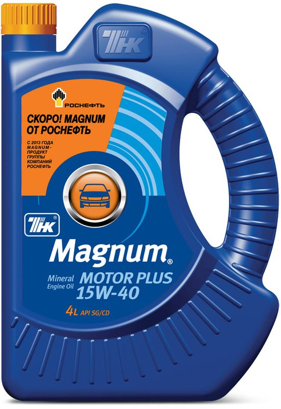 Масло моторное ТНК Magnum Motor Plus, минеральное, класс вязкости 15W-40, 4 л40614442ТНК Magnum Motor Plus 15W-40 - всесезонное минеральное моторное масло с улучшенными характеристиками защиты. Производится из смеси высококачественных минеральных базовых масел, а также эффективного пакета присадок. Вязкостно-температурные характеристика масла обеспечивают легкий запуск двигателя при температурах до -20 °С. Область применения: Масло ТНК Magnum Motor Plus 15W-40 рекомендовано для всесезонного применения в бензиновых и дизельных двигателях импортных и отечественных автомобилей, микроавтобусов и легкой коммерческой техники, для смазки которых требуются масла класса SG и ниже. Масло ТНК Magnum Motor Plus 15W-40 отлично подходит для двигателей с высокой степенью износа и позволяет обеспечить стабильность давления в маслосистеме за счет эффективного уплотнения элементов двигателя. Преимущества масла: Использование стойкого к высоким нагрузкам модификатора вязкости обеспечивает стабильность вязкости масла на всем сроке его эксплуатации. Сбалансированный пакет присадок обеспечивает высокие актиокислительные, противоизносные и антикоррозионные свойства масла. Высокие моющие свойства ТНК Magnum Motor Plus 15W-40 обеспечивают чистоту элементов двигателя при использовании данного масла. ТНК Magnum Motor Plus 15W-40 обладает превосходной совместимостью со всеми существующими материалами сальников и, тем самым, обеспечивает защиту двигателя автомобиля от протечек. Обеспечивает повышенную защиту двигателя в период эксплуатации при повышенных температурах (южные регионы) и стабилизирует давление масла в двигателях со значительным пробегом. Рецептура масла ТНК Magnum Motor Plus 15W-40 разработана с учетом условий эксплуатации автомобилей в РФ и странах СНГ.
