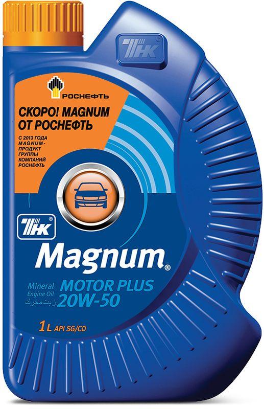 Масло моторное ТНК Magnum Motor Plus, минеральное, класс вязкости 20W-50 , 1 л40614532ТНК Magnum Motor Plus 20W-50 - всесезонное минеральное моторное масло с улучшенными характеристиками защиты. Производится из смеси высококачественных минеральных базовых масел, а также эффективного пакета присадок. Вязкостно-температурные характеристика масла обеспечивают легкий запуск двигателя при температурах до -20 °С. Область применения: Масло ТНК Magnum Motor Plus 20W-50 рекомендовано для всесезонного применения в бензиновых и дизельных двигателях импортных и отечественных автомобилей, микроавтобусов и легкой коммерческой техники, для смазки которых требуются масла класса SG и ниже. Масло ТНК Magnum Motor Plus 20W-50 отлично подходит для эксплуатации в регионах с жарким климатом, а также для эксплуатации в двигателях с высокой степенью износа, в которых позволяет обеспечить стабильность давления в маслосистеме за счет эффективного уплотнения элементов двигателя. Преимущества масла: Использование стойкого к высоким нагрузкам модификатора вязкости обеспечивает стабильность вязкости масла на всем сроке его эксплуатации. Сбалансированный пакет присадок обеспечивает высокие актиокислительные, противоизносные и антикоррозионные свойства масла. Высокие моющие свойства ТНК Magnum Motor Plus 20W-50 обеспечивают чистоту элементов двигателя при использовании данного масла. ТНК Magnum Motor Plus 20W-50 обладает превосходной совместимостью со всеми существующими материалами сальников и, тем самым, обеспечивает защиту двигателя автомобиля от протечек. Обеспечивает повышенную защиту двигателя в период эксплуатации при повышенных температурах (южные регионы) и стабилизирует давление масла в двигателях со значительным пробегом. Рецептура масла ТНК Magnum Motor Plus 20W-50 разработана с учетом условий эксплуатации автомобилей в РФ и странах СНГ.
