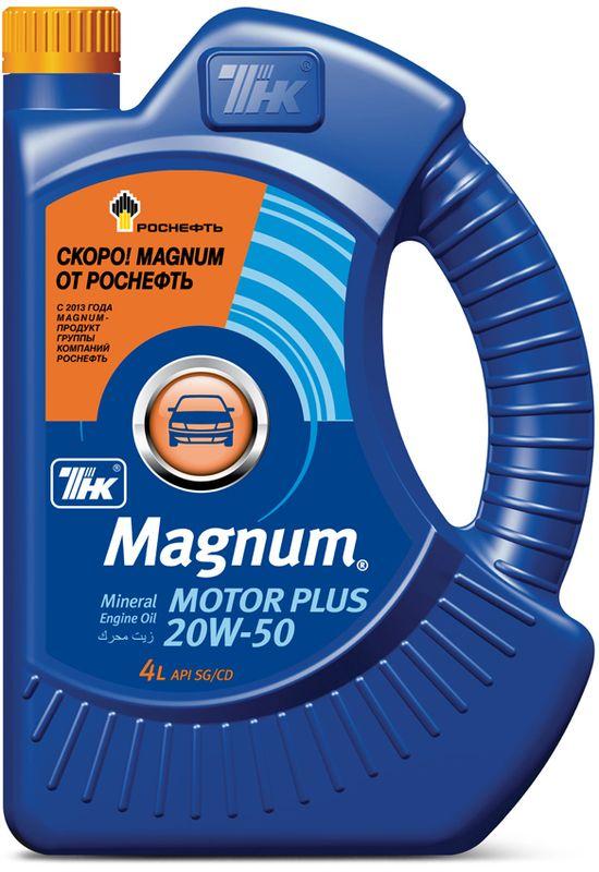 Масло моторное ТНК Magnum Motor Plus, минеральное, класс вязкости 20W-50 , 4 л40614542Всесезонное минеральное моторное масло с улучшенными характеристиками защиты. Производится из смеси высококачественных минеральных базовых масел, а также эффективного пакета присадок. Вязкостно-температурные характеристика масла обеспечивают легкий запуск двигателя при температурах до -20 °С.