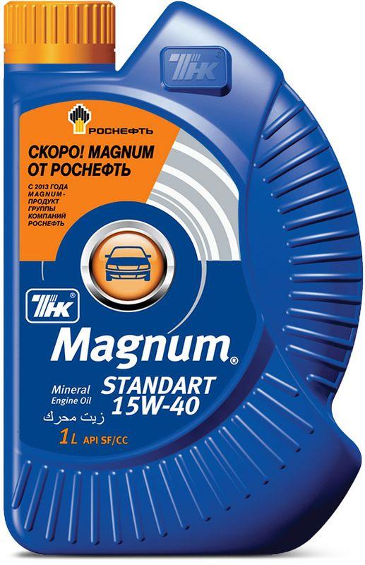 Масло моторное ТНК Magnum Standart, минеральное, класс вязкости 15W-40, 1 л40615932ТНК Magnum Standart 15W-40 - высококачественное моторное масло, обеспечивающее надежную защиту двигателя автомобилей в основном российских марок при нормальных нагрузках и режимах его эксплуатации. Масло производится на основе высококачественных минеральных базовых компонентов глубокой очистки с использованием высококачественного пакета функциональных присадок. Масло ТНК Magnum Standart 15W-40 обладает хорошими вязкостно-температурными свойствами, удовлетворяет требованиям производителей к текучести и прокачиваемости масел. Область применения: ТНК Magnum Standart 15W-40 предназначено в основном для автомобилей российских марок с бензиновыми и дизельными двигателями прошлых лет выпуска. Масло может применяться в двигателях легковых автомобилей производства АвтоВАЗа. Масло ТНК Magnum Standart 15W-40 прекрасно подходят для автомобилей с большим пробегом и двигателей с большим износом. Преимущества масла: Масло обладает стабильными функциональными свойствами при различных режимах работы на протяжении всего срока службы, благодаря исключительной стабильности всех компонентов рецептуры. Активно защищает двигатель от образования вредных отложений в цилиндрах, на поршнях, на поршневых кольцах, поддерживая высокую компрессию и долговечность цилиндропоршневой группы. Эффективно отводит тепло от наиболее теплонагруженных деталей двигателя, защищая его от перегрева. Имеет отличные антифрикционные и противоизносные свойства, что особенно важно для минимизации износа газораспределительного механизма в момент холодного пуска двигателя. Использование специально подобранного модификатора вязкости с повышенной стойкостью обеспечивает стабильность вязкости масла на всем интервале эксплуатации масла. ТНК Magnum Standart 15W-40 обладает превосходной совместимостью со всеми существующими материалами сальников и, тем самым, обеспечивает защиту двигателя автомобиля от протечек. Рецептура масла ТНК Magnum Sta