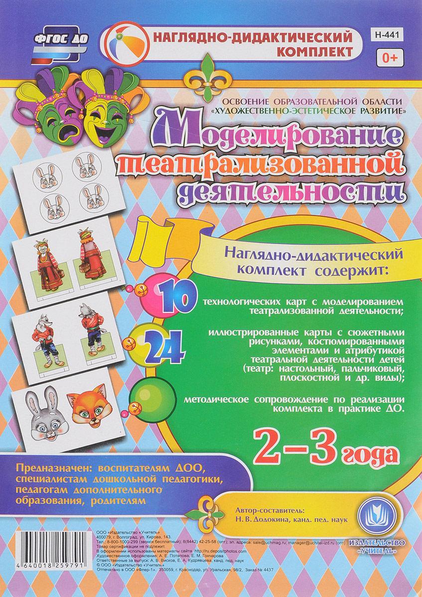 Моделирование театрализованной деятельности детей 2-3 лет. Освоение образовательной области