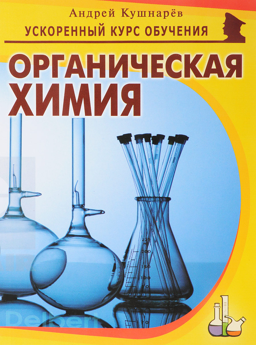 Андрей Кушнарёв Органическая химия