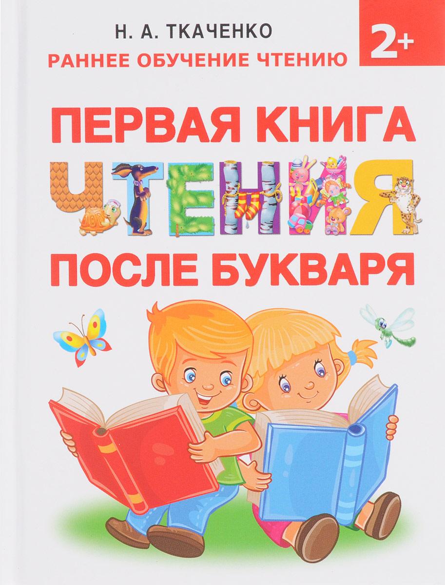 Н. А. Ткаченко, М. П. Тумановская Первая книга чтения после букваря первая книга чтения после букваря