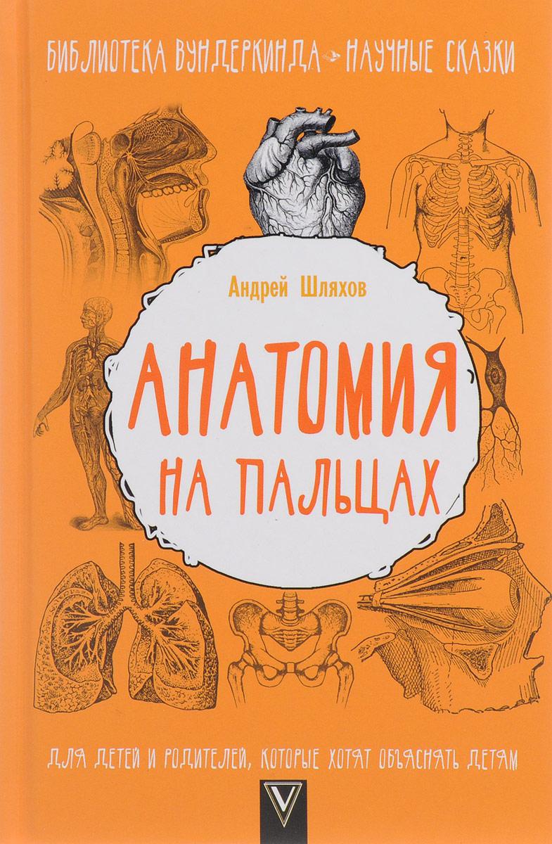 Андрей Шляхов Анатомия на пальцах