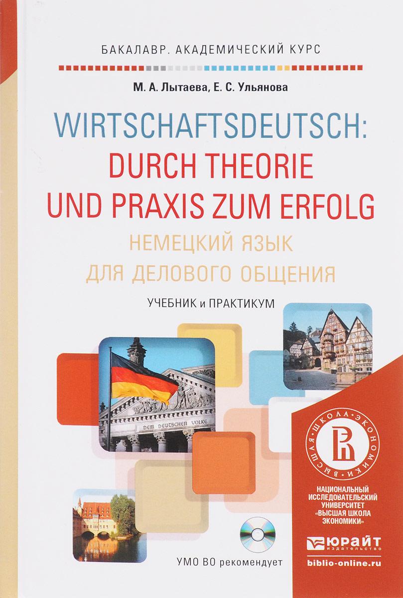 Немецкий язык для делового общения / Wirtschaftsdeutsch: durch Theorie und Praxis zum Erfolg. Учебник и практикум (+ CD)