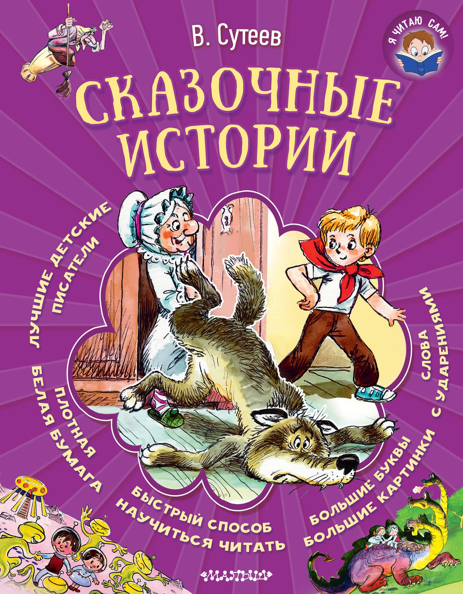 В. Сутеев Сказочные истории сказочные истории сутеев в г