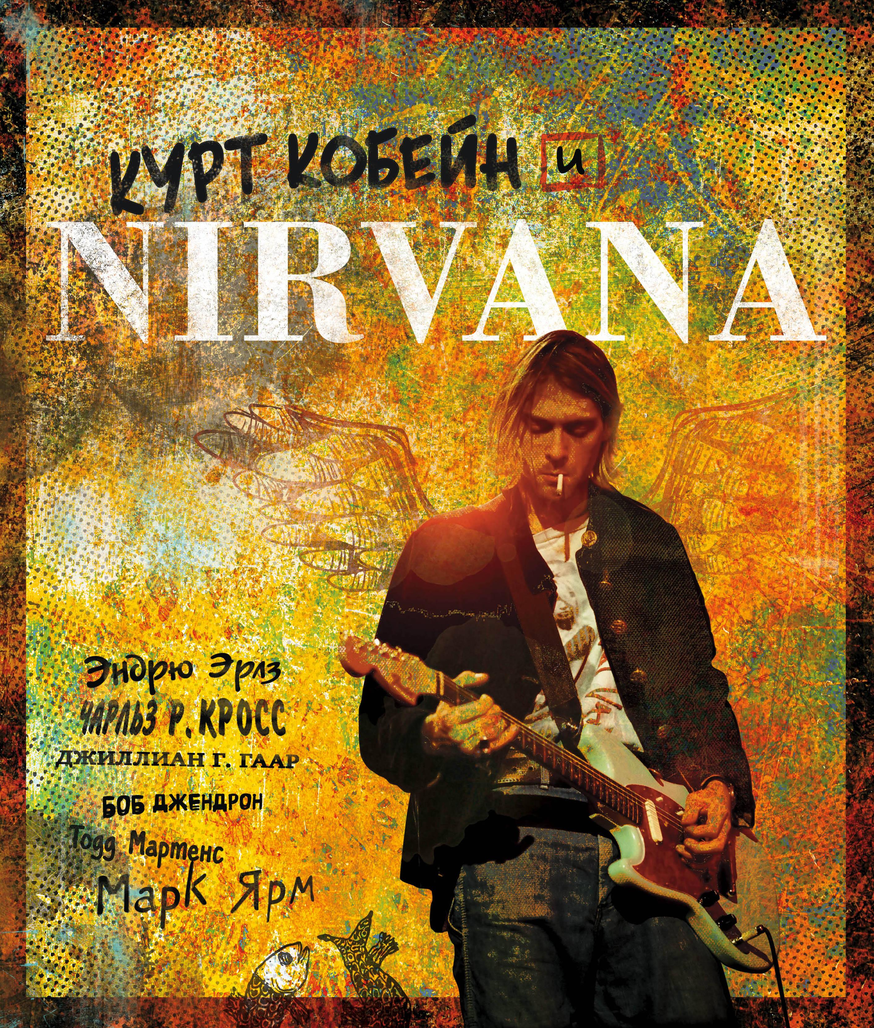 Курт Кобейн и Nirvana. Иллюстрированная история группы гурьев сергей геннадьевич звуки му иллюстрированная история группы