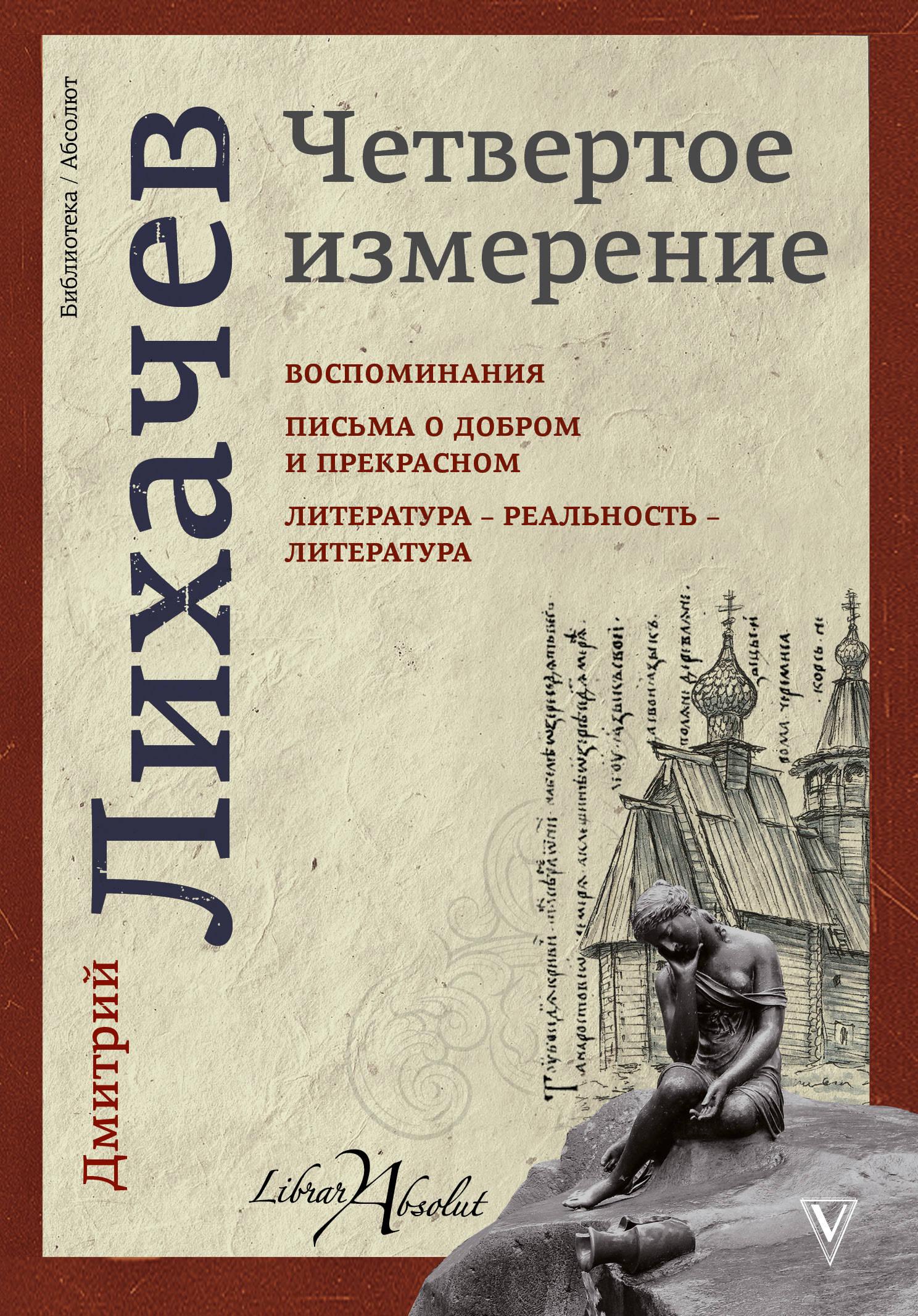 Дмитрий Лихачев Четвертое измерение