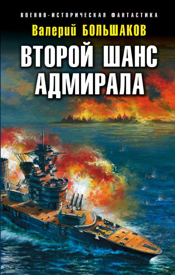 Валерий Большаков Второй шанс адмирала книги эксмо второй шанс адмирала