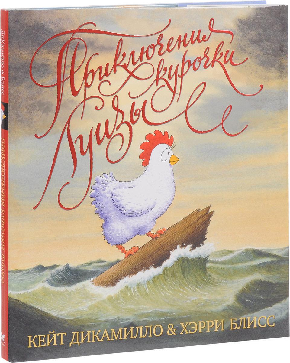 9785389125223 - Кейт ДиКамилло: Приключения курочки Луизы - Книга