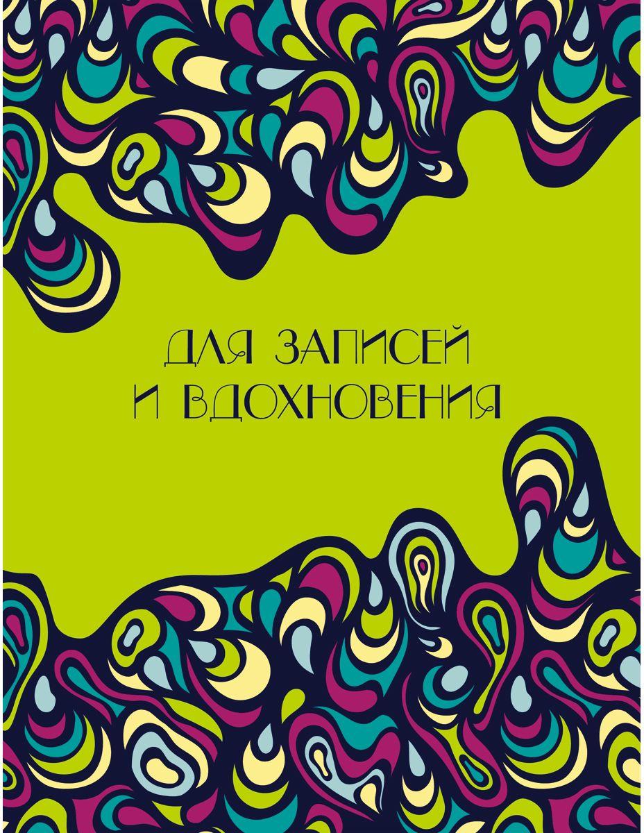 Канц-Эксмо Записная книжка Paper Art Волны вдохновения в клетку 96 листов формат А5ЕТИ596133Книга для записей (евротетради) А5 (167х210), 96л. Творческий-диз. Блок