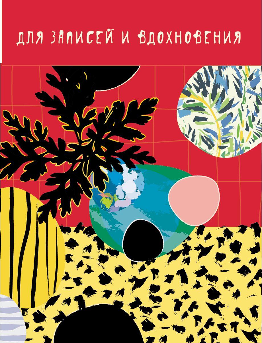 Канц-Эксмо Записная книжка Paper Art Сны наяву в клетку 96 листов формат А5 канц эксмо тетрадь окошки 48 листов в клетку цвет зеленый