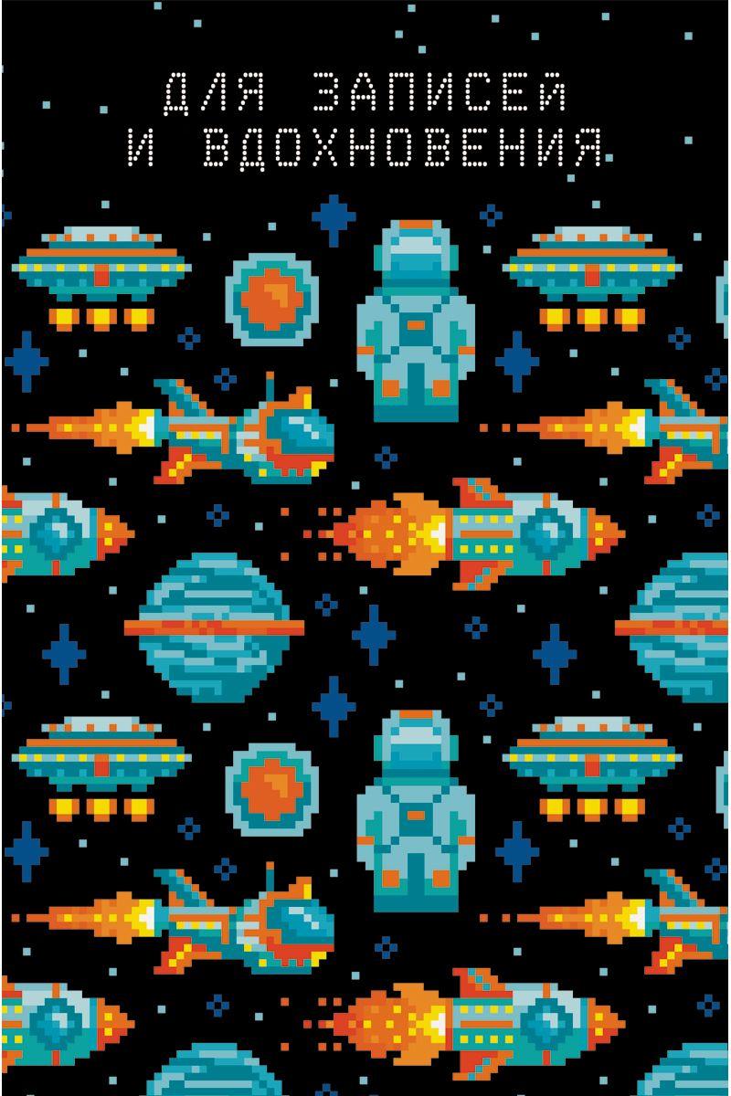 Канц-Эксмо Записная книжка Paper Art Космическая одиссея пиксели в клетку 80 листов формат А5 верхняя крышка sharp mxvr12