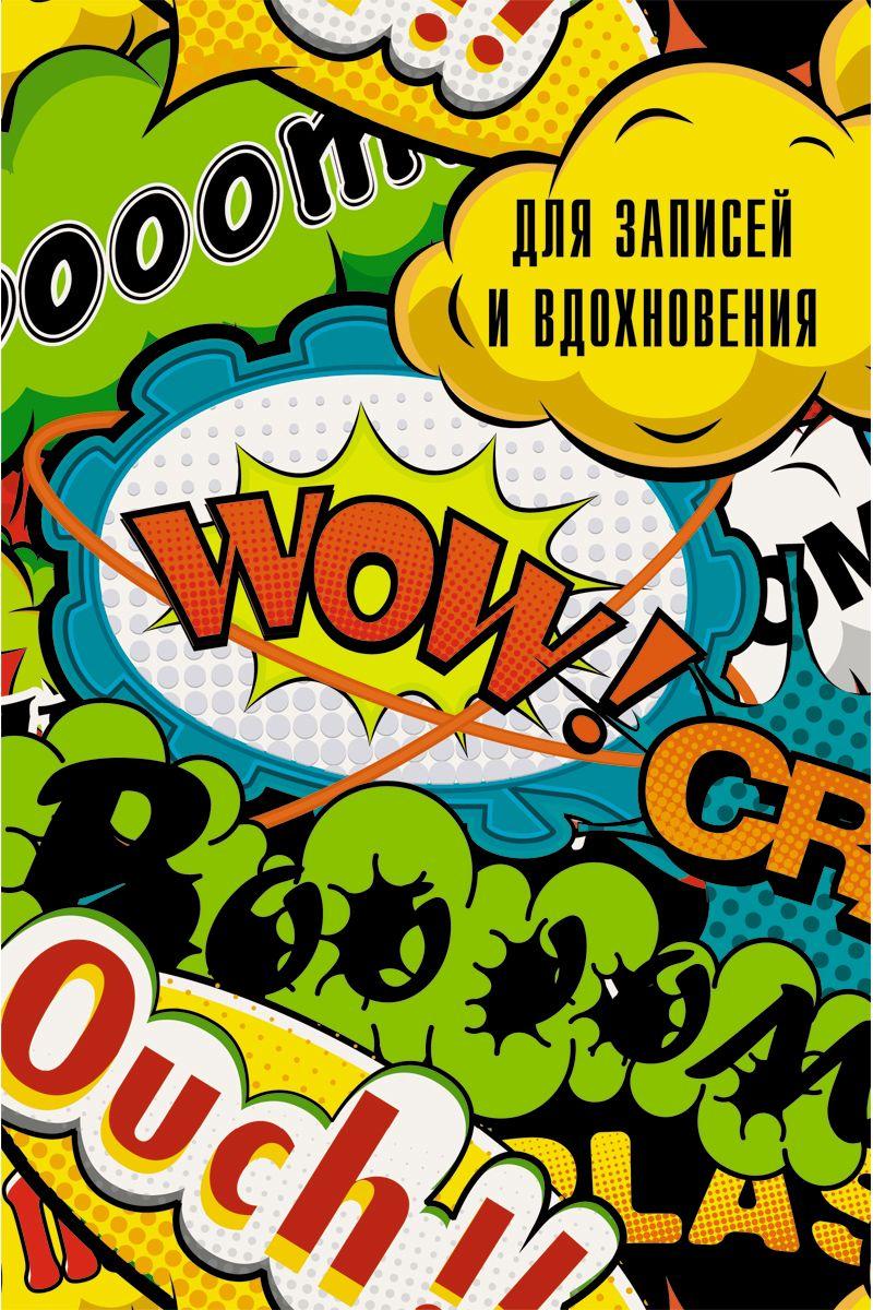 Канц-Эксмо Записная книжка Paper Art Взрыв эмоций в клетку 80 листов формат А5КЗ5802553Книга для записей А5 (145х210), 80л. Творческий-диз. Блок, Форзацы с раскрасками , 11 страниц с раскрасками.