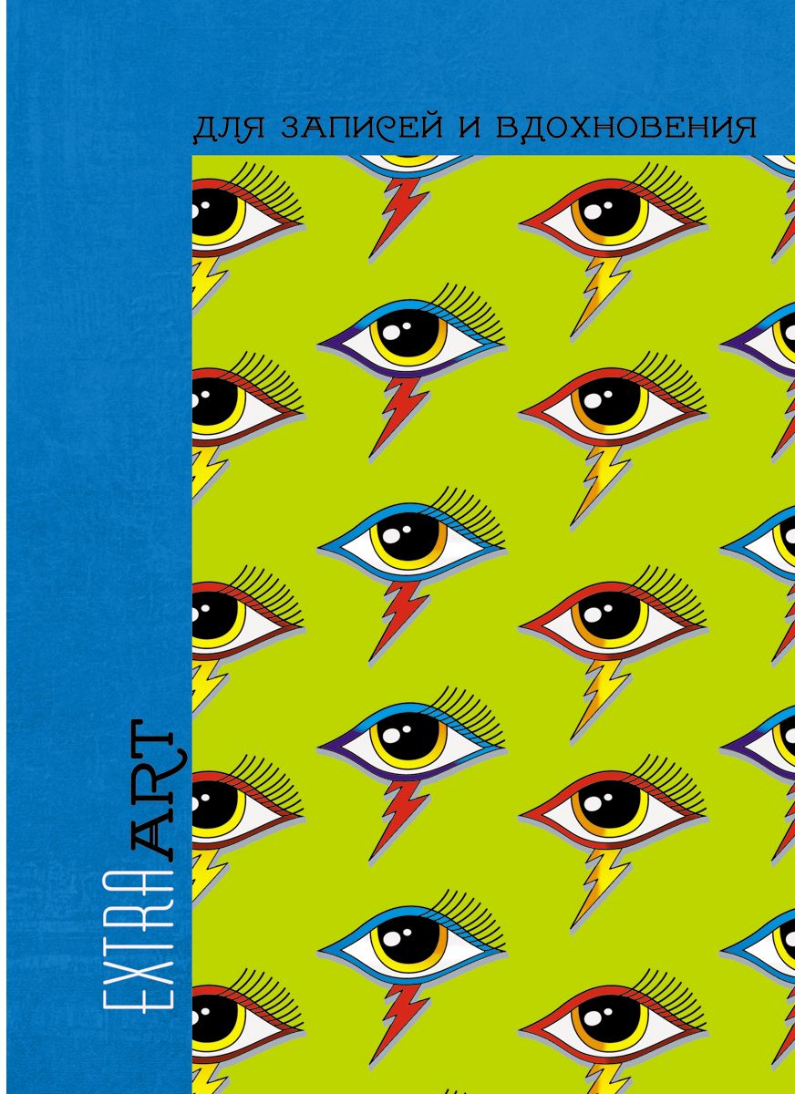 Канц-Эксмо Записная книжка Extra Art Яркие идеи в линейку 96 листов формат А5- -  Тетради