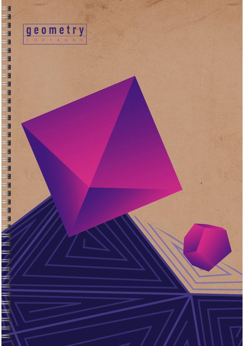 Канц-Эксмо Тетрадь Графика Фиолетовая геометрия в клетку 96 листов формат А4ТСЛ4964385Тетради для конспектов А4, 96л. Обложка мелованный картон. Евроспираль. Бумага–офсет 60г/м2, белая, клетка.