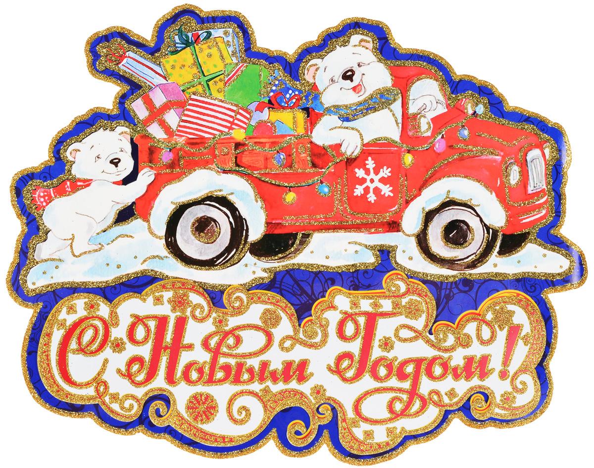 Украшение новогоднее оконное Magic Time Северный мишка, двустороннее, 36 х 29 см75150Двухстороннее новогоднее украшение Magic TimeСеверный мишка, выполнено из картона в виде панно идекорировано блестками. Изделие предназначено дляпраздничного оформления стен, окон и дверей. С помощьютакого украшения можно составлять на мебели целые зимниесюжеты, которые будут радовать глаз и поднимать настроение впраздничные дни! Также вы можете преподнести этот сувенирв качестве мини-презента коллегам, близким и друзьям спожеланиями счастливого Нового Года! В комплект входят клеевые подушечки. Плотность картона: 300 г/м2.