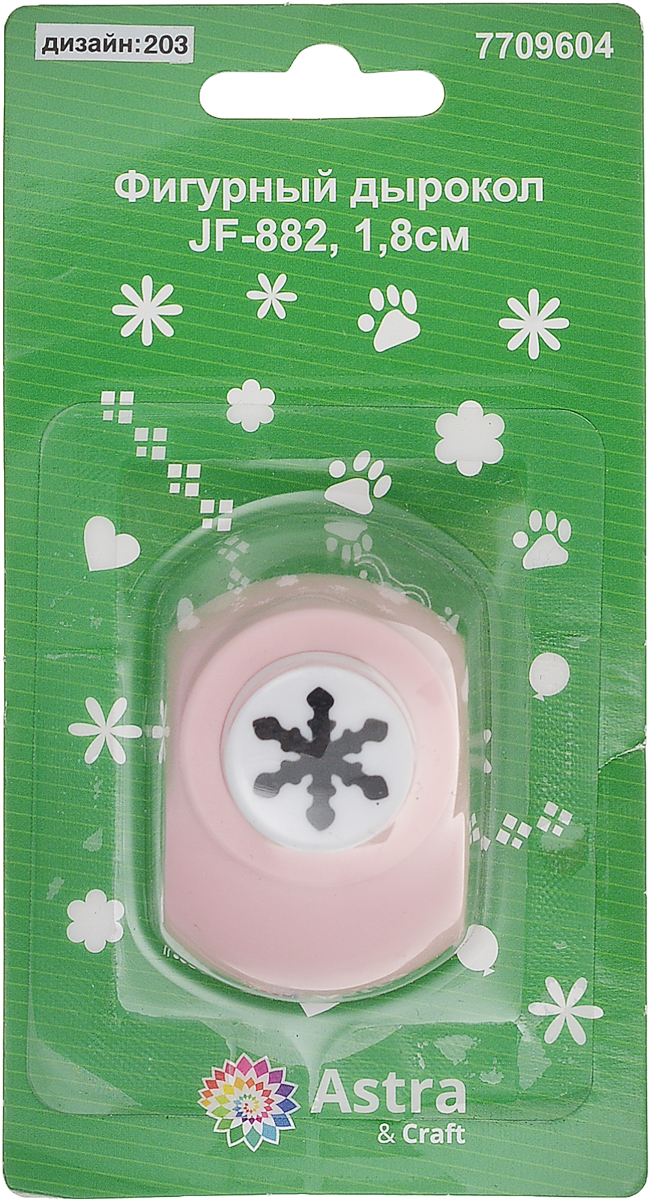 Дырокол фигурный Астра Снежинка, цвет: розовый. JF-8227709604_203_розовыйДырокол Астра Снежинка поможет вам легко, просто и аккуратно вырезать много одинаковых мелких фигурок. Режущие части компостера закрыты пластмассовым корпусом, что обеспечивает безопасность для детей. Можно использовать вырезанные мотивы как конфетти или для наклеивания.Дырокол подходит для разных техник: декупажа, скрапбукинга, декорирования. Размер дырокола: 4 см х 3 см х 4 см. Диаметр вырезанной фигурки: 1,3 см.