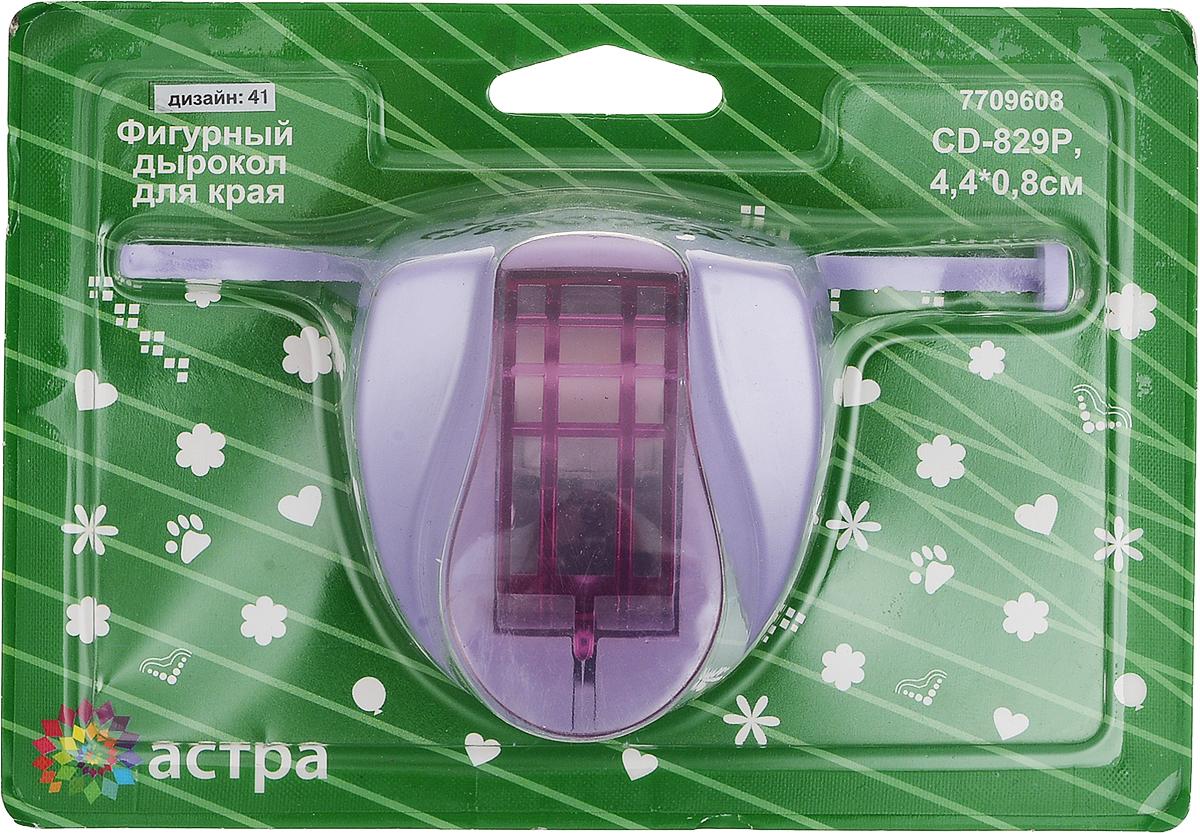 Дырокол фигурный Астра  Орнамент , для края, №41, цвет: сиреневый, фиолетовый -  Степлеры, дыроколы