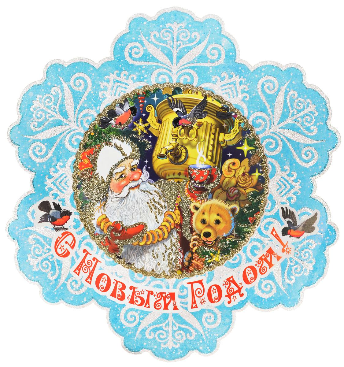 Украшение новогоднее оконное Magic Time Дед мороз с самоваром, двустороннее, 30 х 32 см75153Двухстороннее новогоднее украшение Magic Time Дед мороз с самоваром, выполнено из картона в виде панно и декорировано блестками. Изделие предназначено для праздничного оформления стен, окон и дверей. С помощью такого украшения можно составлять на мебели целые зимние сюжеты, которые будут радовать глаз и поднимать настроение в праздничные дни! Также вы можете преподнести этот сувенир в качестве мини-презента коллегам, близким и друзьям с пожеланиями счастливого Нового Года!В комплект входят клеевые подушечки.Плотность картона: 300 г/м2.