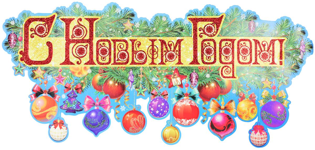 Украшение новогоднее оконное Magic Time Новогоднее настроение, двустороннее, 56 х 26 см украшение новогоднее оконное magic time дед мороз на тройке 54 х 21 см