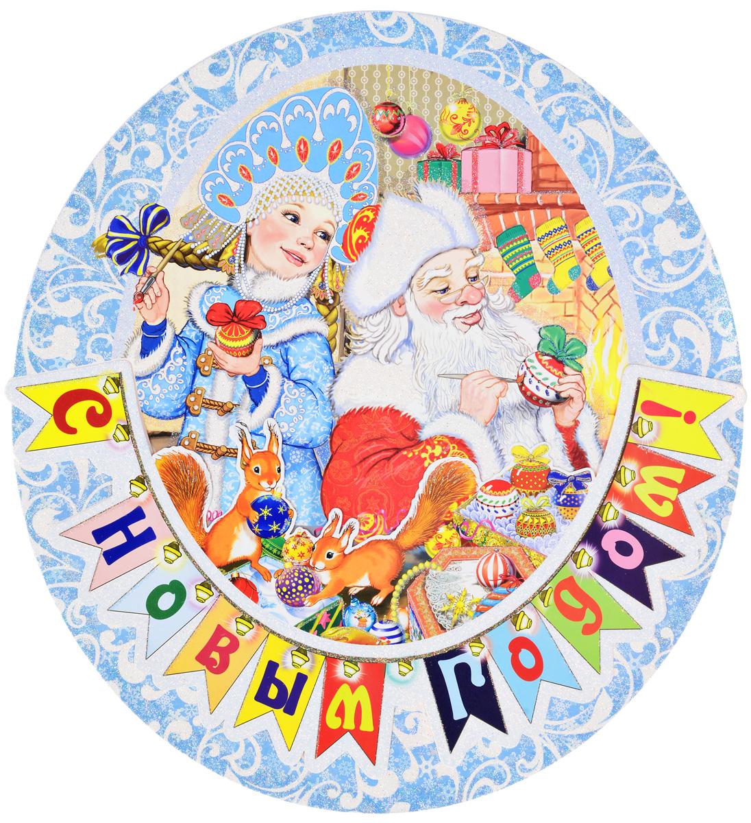 Украшение новогоднее оконное Magic Time Внучка Деда Мороза, двустороннее, 36 х 38 см75159Двухстороннее новогоднее украшение Magic TimeВнучка Деда Мороза, выполнено из картона в виде панно идекорировано блестками. Изделие предназначено дляпраздничного оформления стен, окон и дверей. С помощьютакого украшения можно составлять на мебели целые зимниесюжеты, которые будут радовать глаз и поднимать настроение впраздничные дни! Также вы можете преподнести этот сувенирв качестве мини-презента коллегам, близким и друзьям спожеланиями счастливого Нового Года! В комплект входят клеевые подушечки. Плотность картона: 300 г/м2.