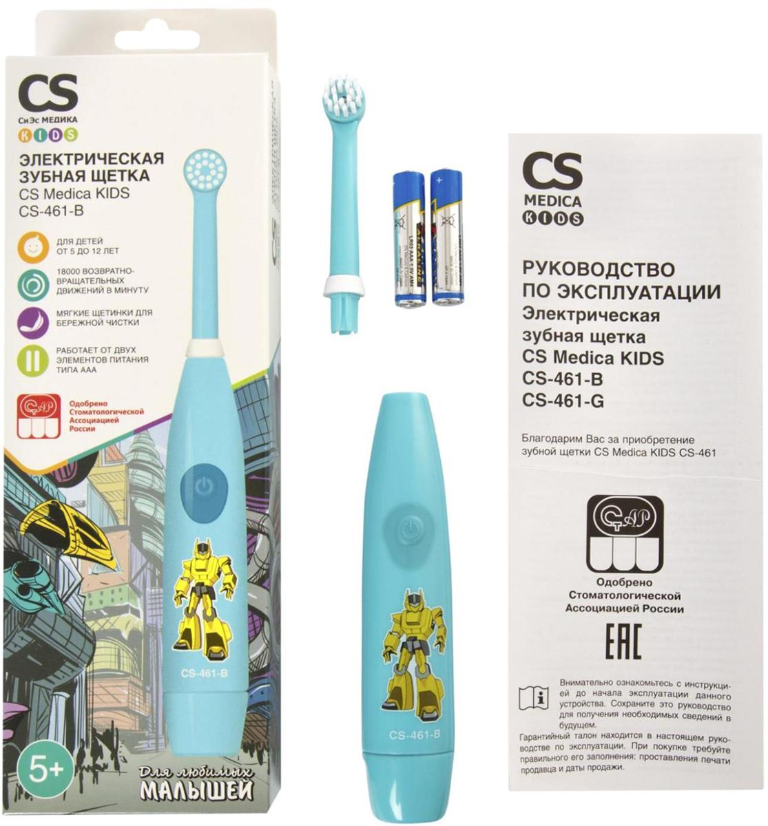 CS Medica KIDS CS-461-B, Light Blueэлектрическая зубная щетка CS Medica
