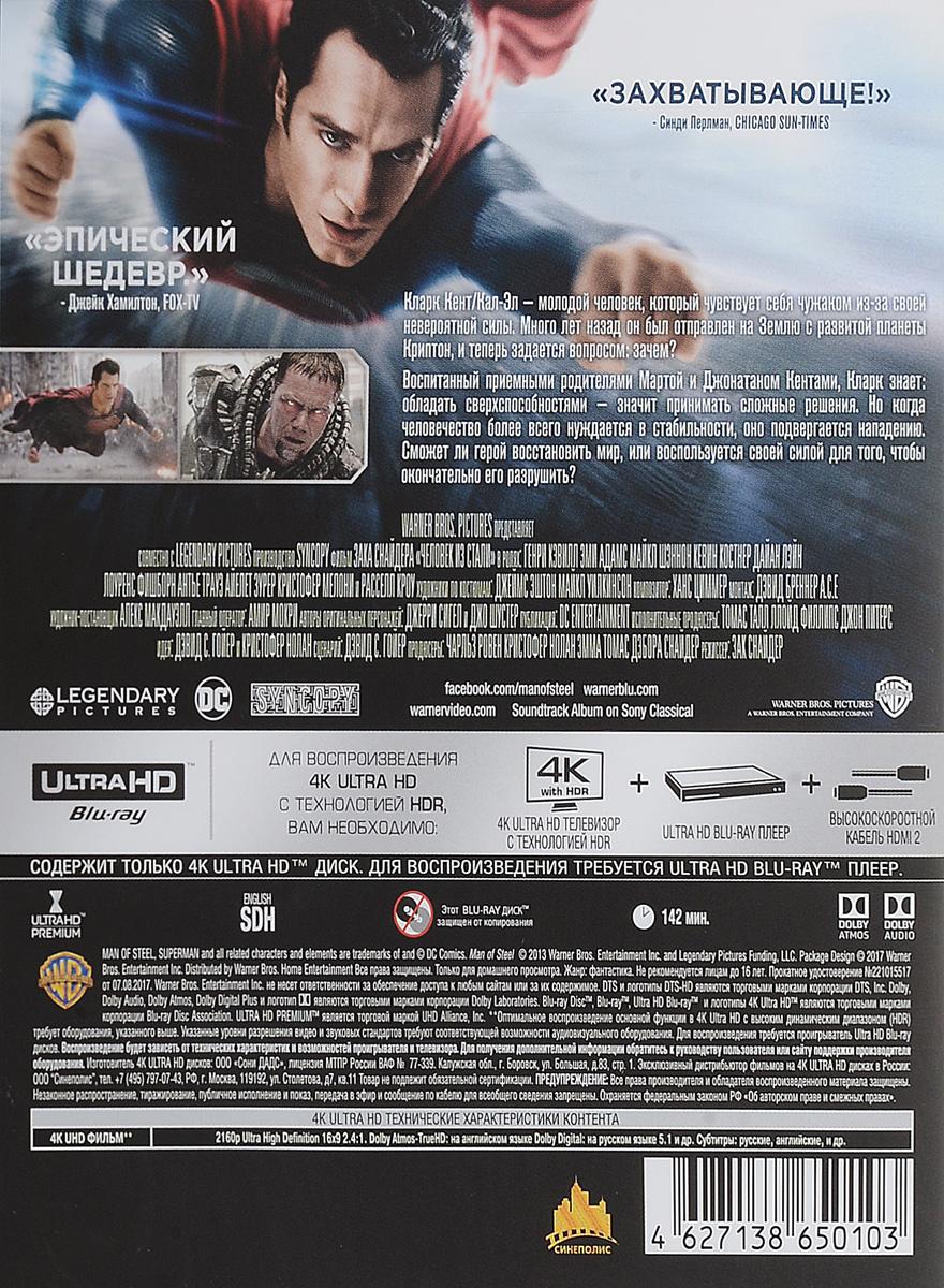 Человек из стали (4K UHD Blu-ray) Warner Bros Ltd.,Legendary Pictures
