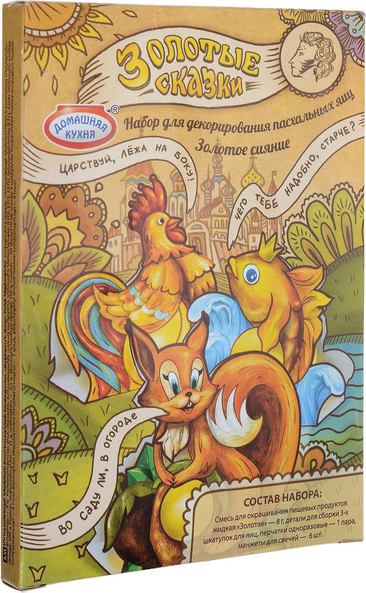 Набор для декорирования яиц Sima-land Золотые сказки. 1918782 набор пасхальных подвесок sima land зайчик в скорлупе 6 см 3 шт