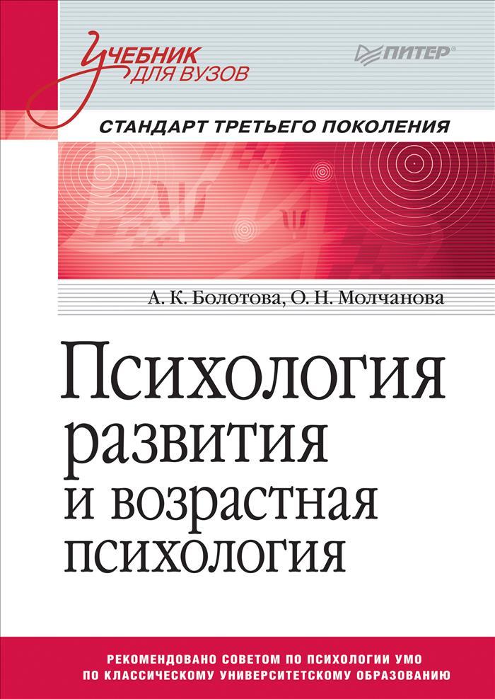 Психология развития и возрастная психология. Учебник