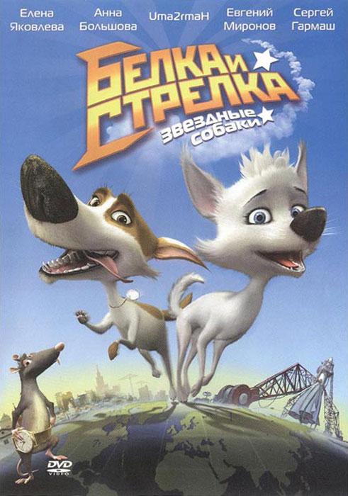 Белка и Стрелка: Звездные собаки