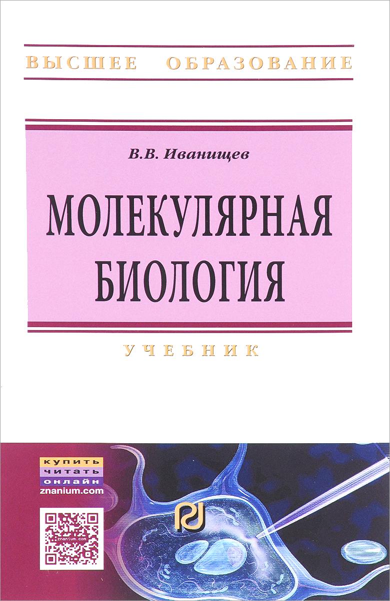 Молекулярная биология. Учебник