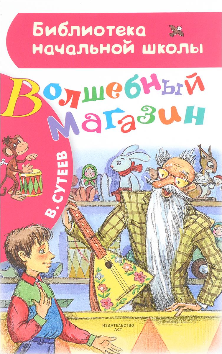 В. Сутеев Волшебный магазин интернет магазин нилкин