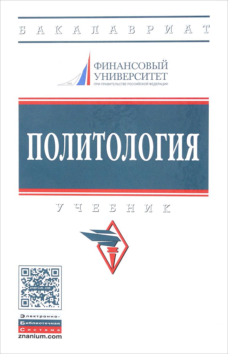 Политология. Учебник философия науки учебник для вузов