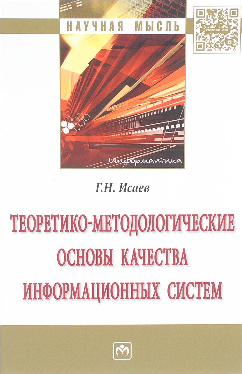 Теоретико-методологические основы качества информационных систем
