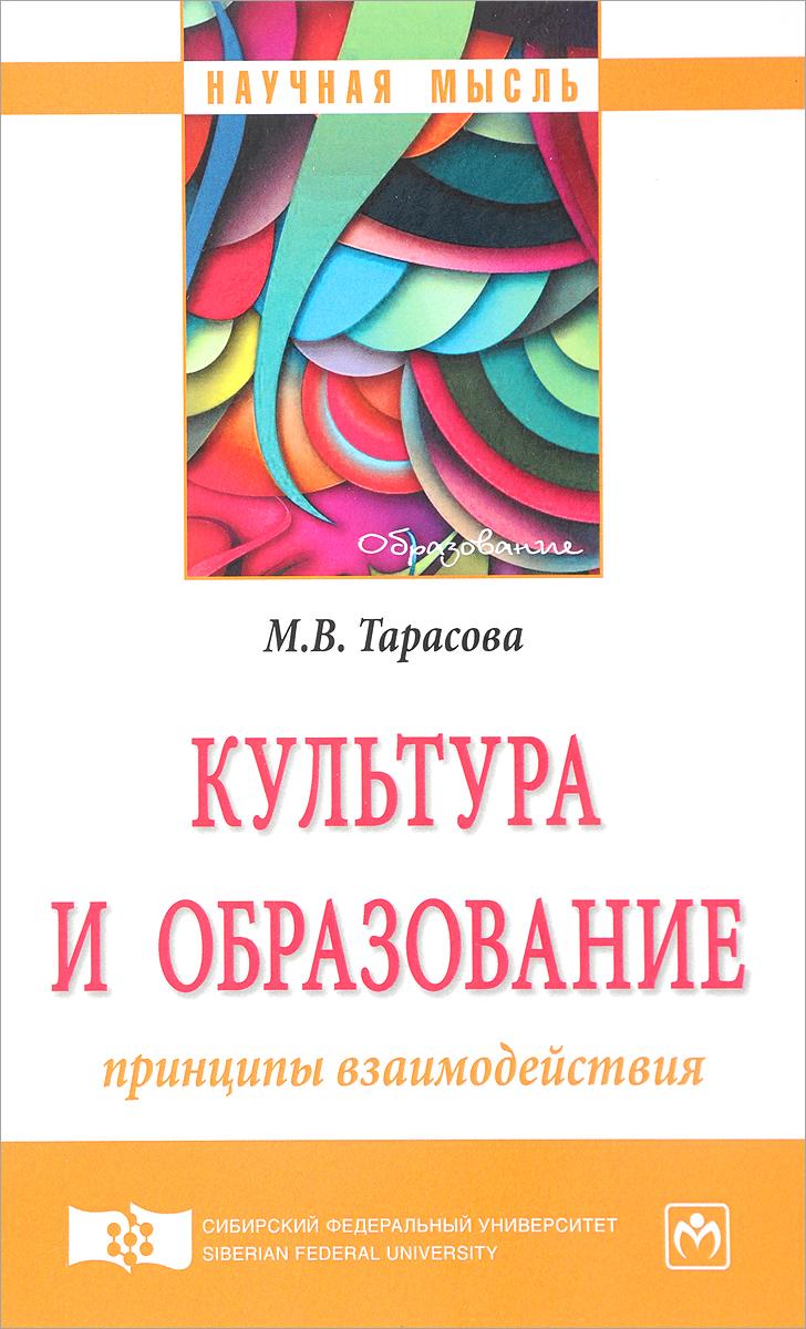 М. В. Тарасова Культура и образование. Принципы взаимодействия м в тарасова культура и образование принципы взаимодействия