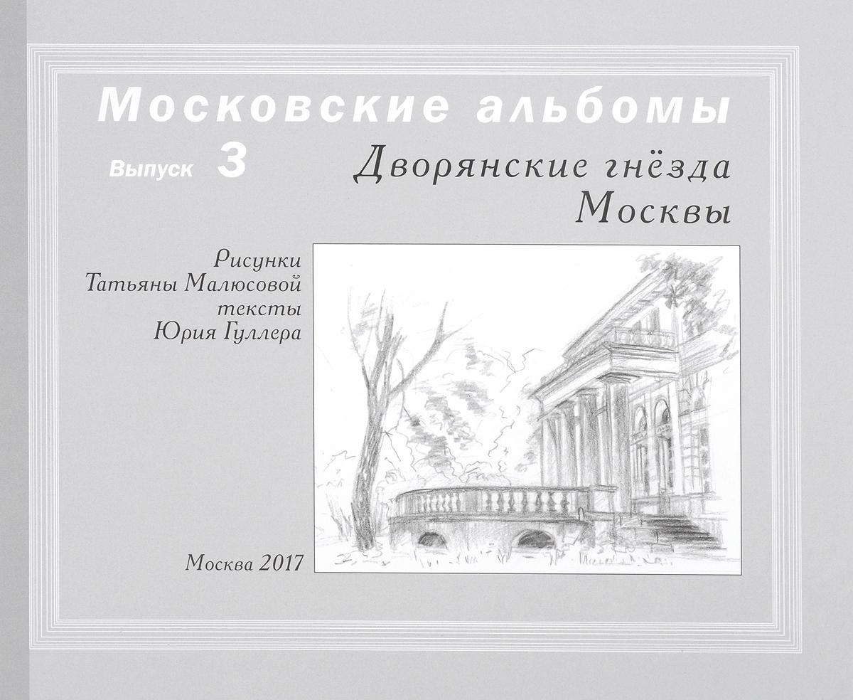 Ю. А. Гуллер Дворянские гнезда Москвы ситников ю секрет старинной усадьбы