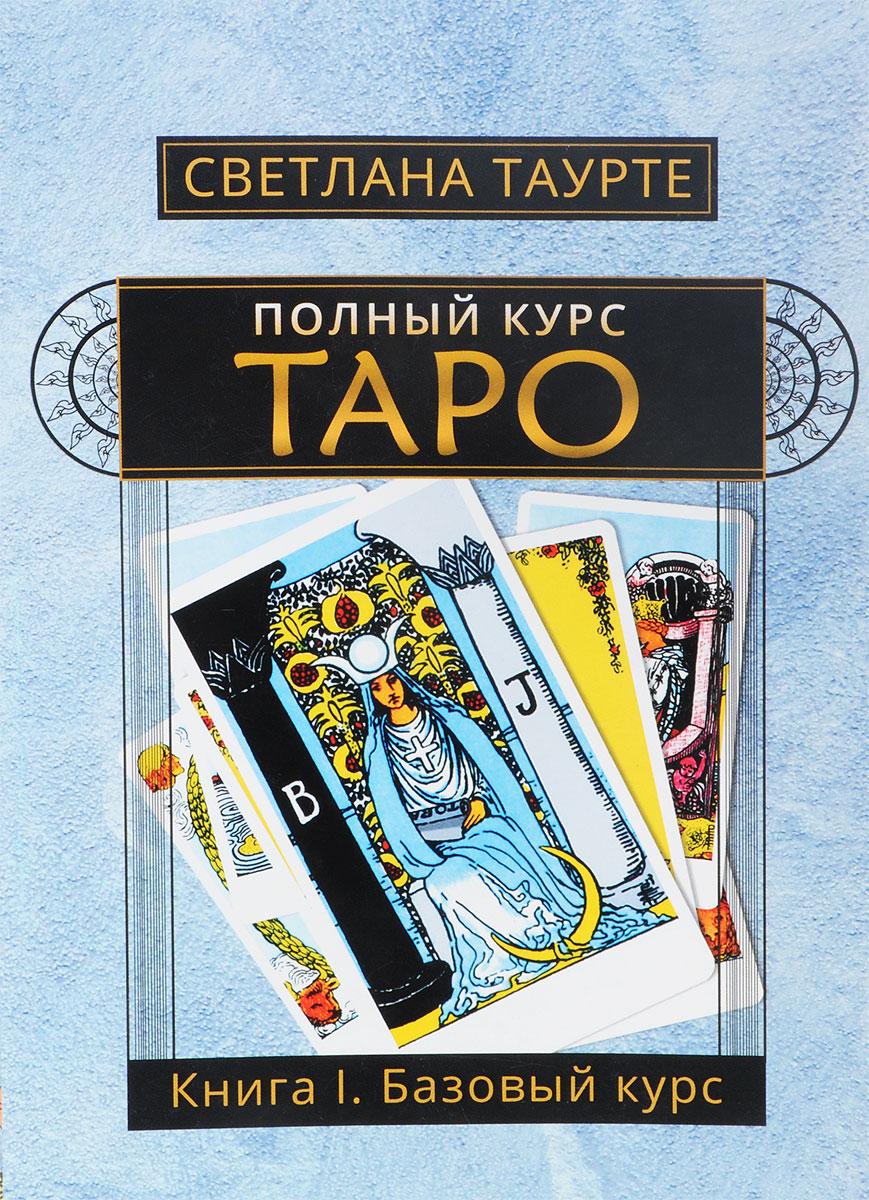 Полный Курс Таро. Книга 1. Базовый курс. Светлана Таурте