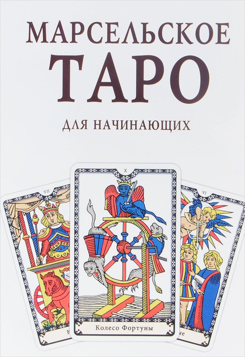 Марсельское Таро для начинающих таро демонов гоэтии