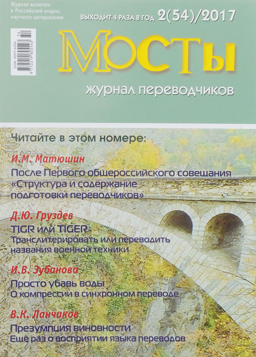 Мосты, 2(54), 2017