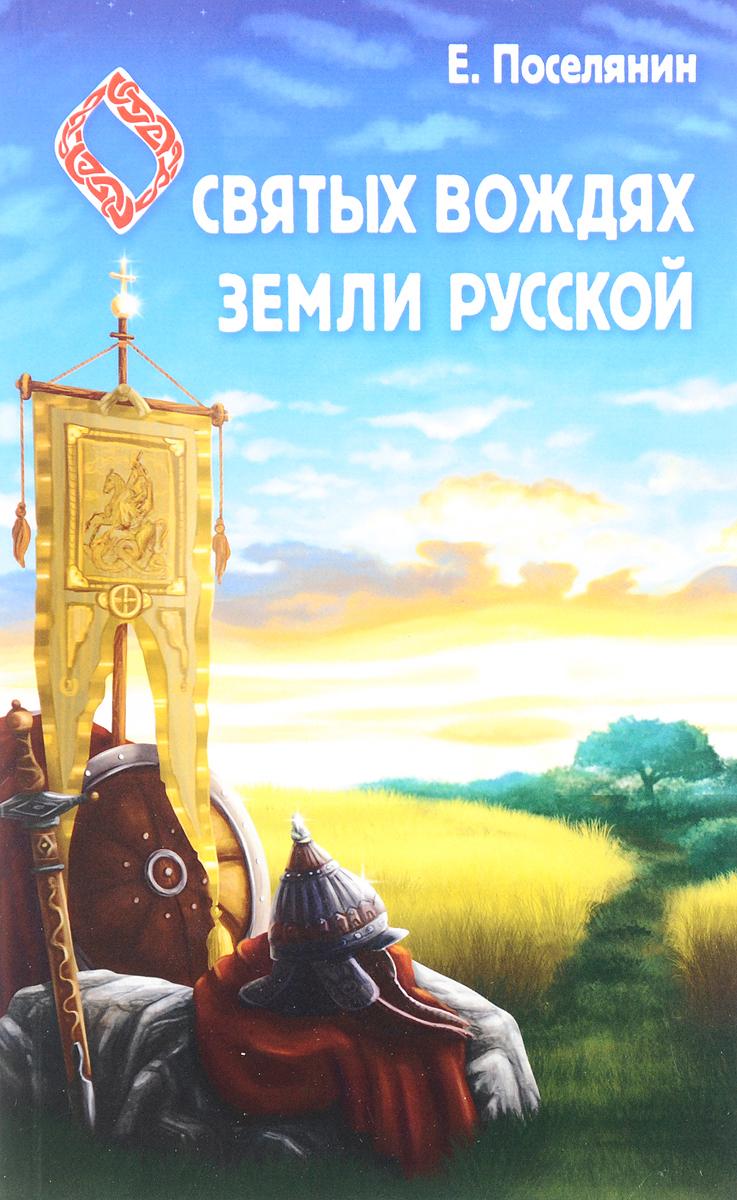 Е. Поселянин Сказание о святых вождях Земли Русской лаврова с сказания земли уральской