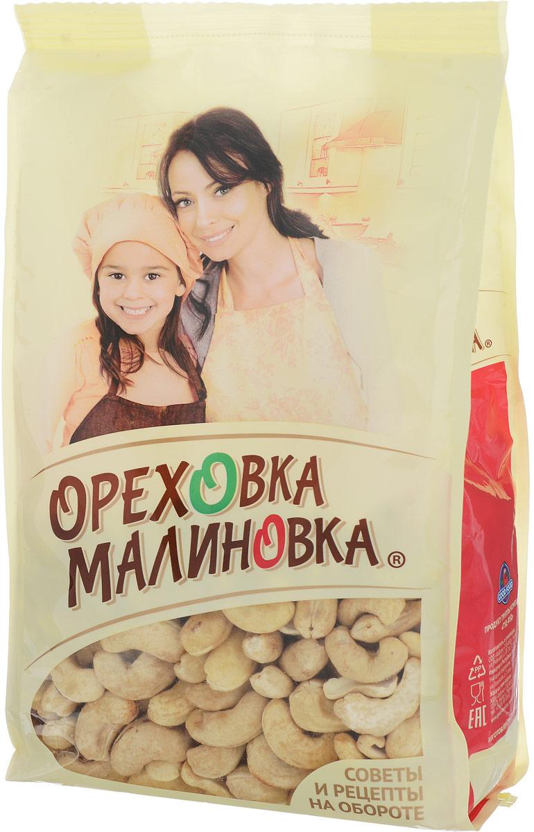 Ореховка-Малиновка кешью сушеный, 500 г4620000679936Благодаря полезным веществам, содержащимся в этом орехе, он способствует снижению уровня холестерина в крови, укреплению иммунитета, обеспечению нормальной деятельности сердечно-сосудистой системы.