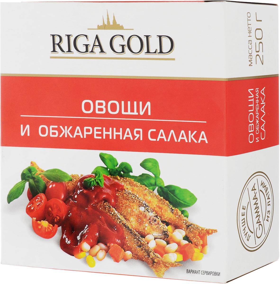 Рижское золото овощи и обжаренная салака, 250 г рижское золото овощи и норвежский лосось 250 г