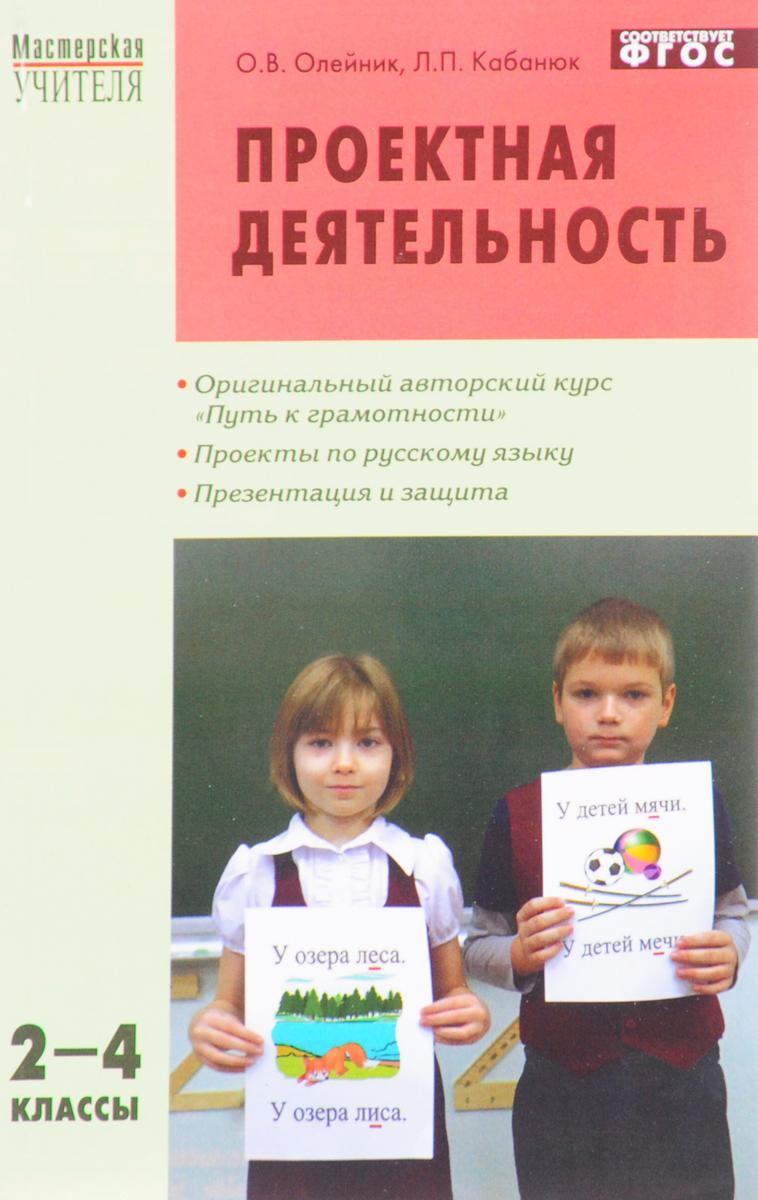 О. В. Олейник, Л. П. Кабанюк Русский язык. 2-4 классы. Проектная деятельность. Методика обучения