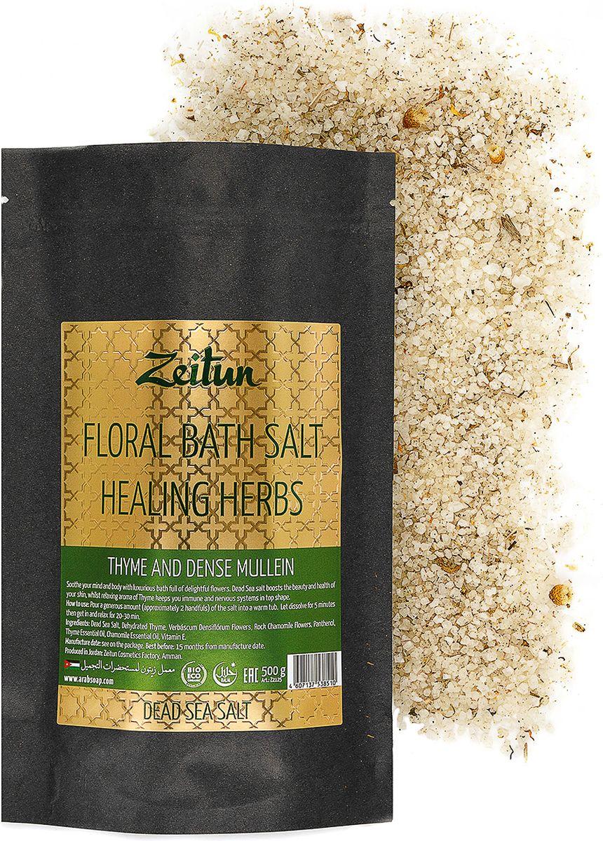 Зейтун Цветочная соль для ванн  Целительные травы . Чабрец и Царская свеча, 500 г - Косметика по уходу за кожей