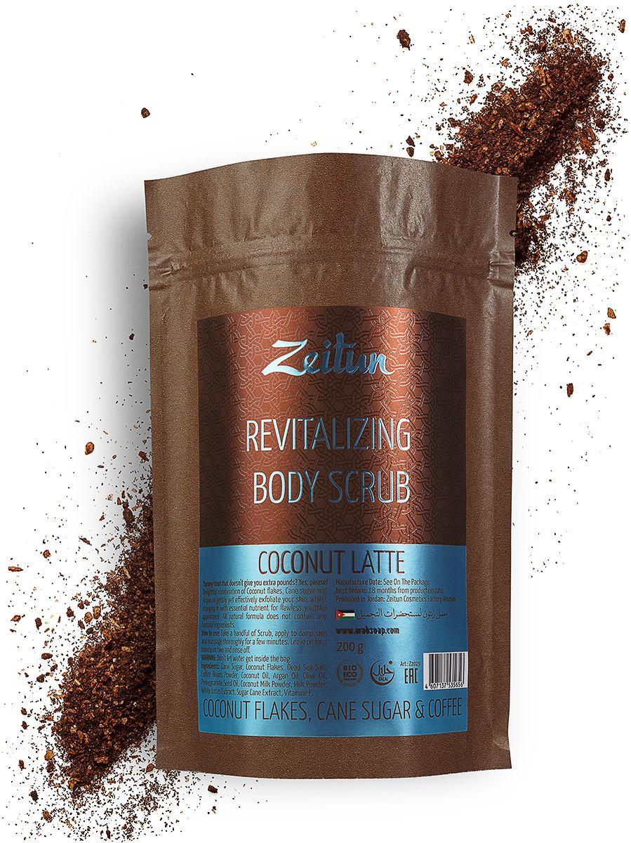 Зейтун Омолаживающий питательный скраб для тела  Кокосовый латте , 200 г - Косметика по уходу за кожей