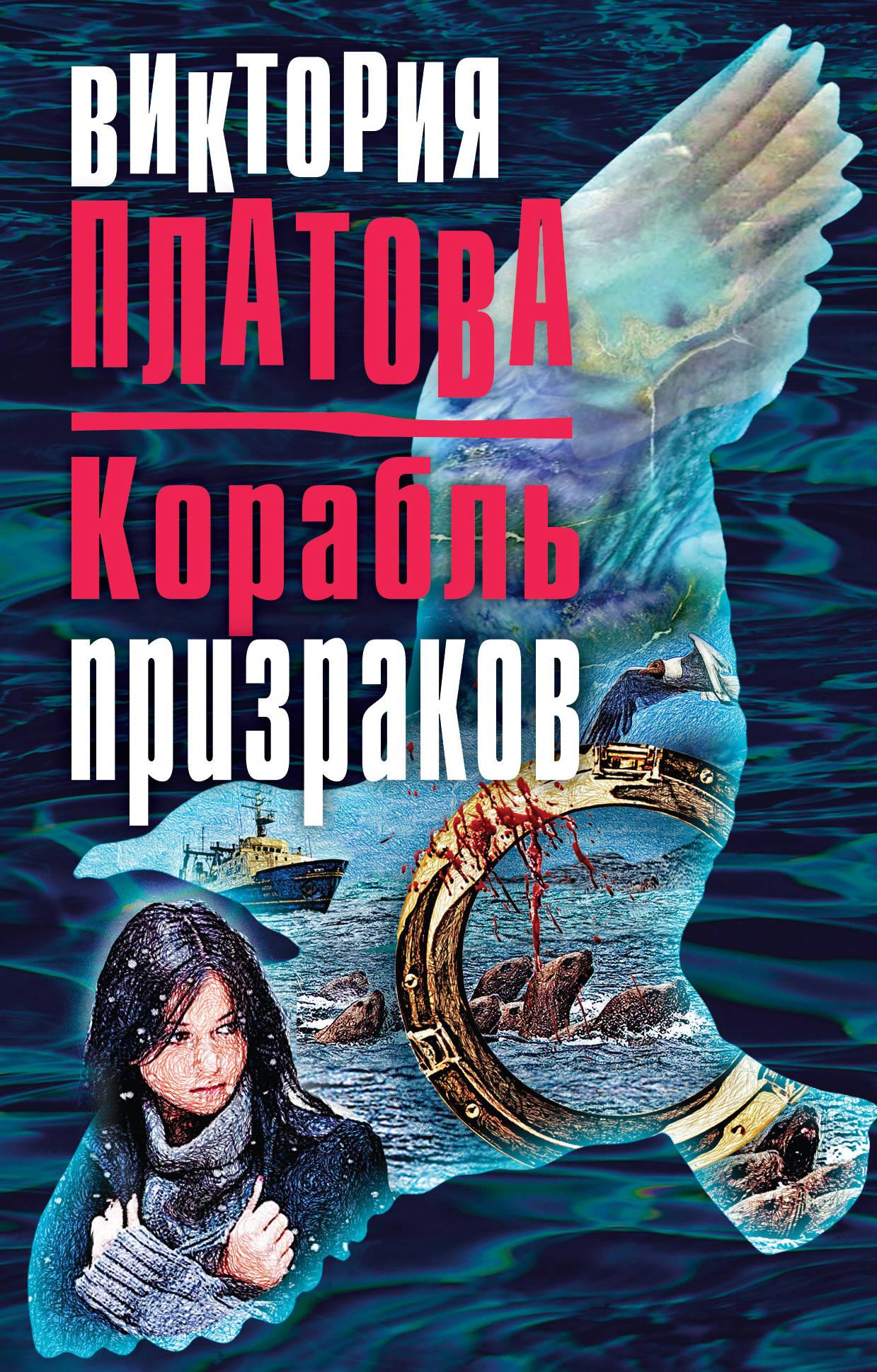 Виктория Платова Корабль призраков виктория платова она уже мертва
