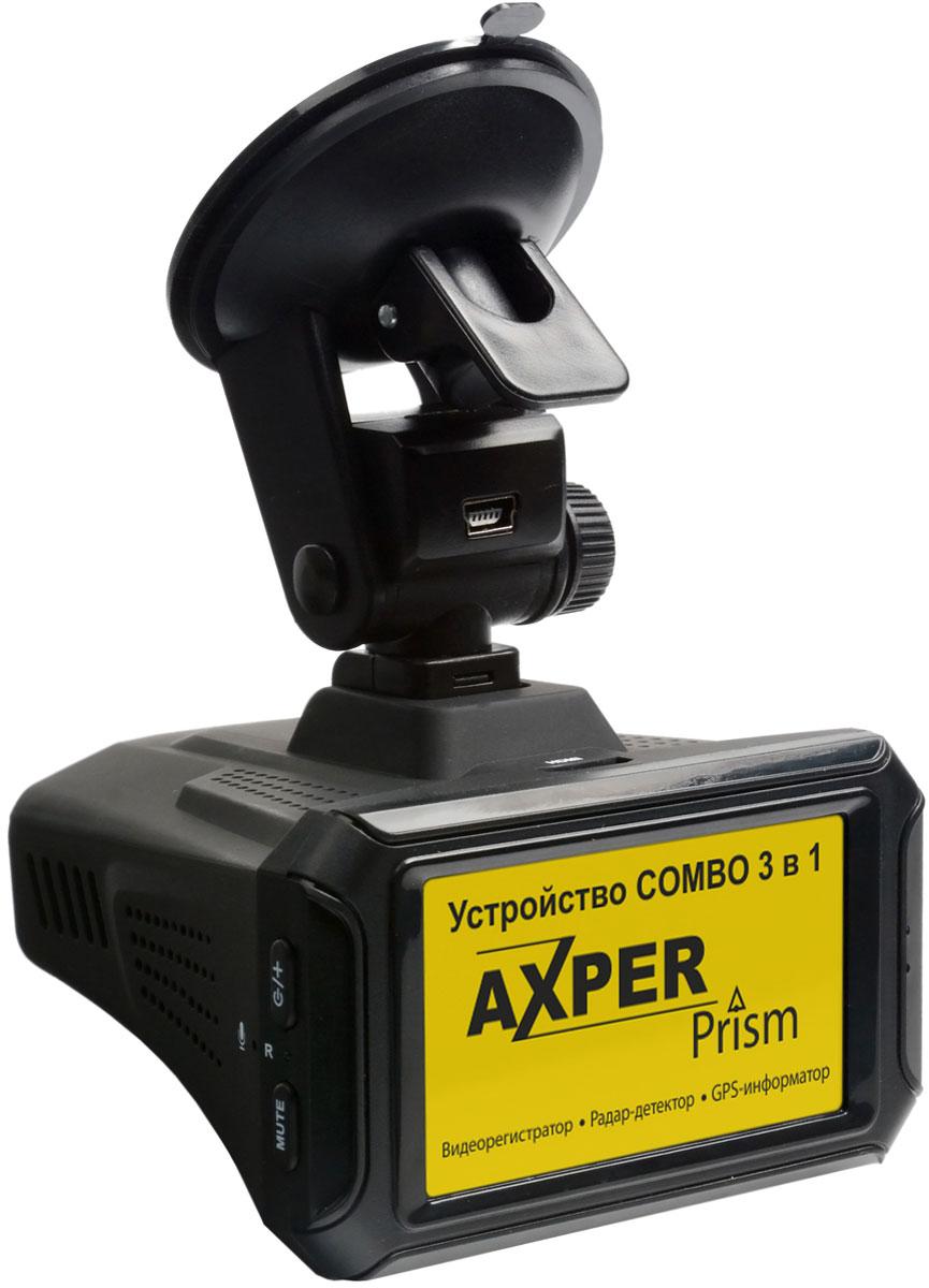 Axper Combo Prism Pro видеорегистратор с радар-детекторомAXCMPPAxper Combo Prism Pro - мощное флагманское устройство серии Combo 3 в 1: видеорегистратор на лучшем процессоре AmbarellaA7, точный радар-детектор и GPS-информатор.Регистратор предназначен для записи дорожной обстановки и предупреждения о камерах и радарах во время движения. Данное комбинированное устройство избавит вас от необходимости установки нескольких устройств и не будет мешать Вам во время управления автомобилем или выделяться из интерьера. Оно будет свидетелем при ДТП или неоднозначных ситуациях на дороге, предупредит о радаре на дороге.Отличное качество видео, достигнутое идеальным сочетанием высококачественной стеклянной оптики, матрицы Omnivision OV4689 и лучшим процессором от Ambarella, в сочетании с приемлемой ценой делает его одним из безусловных лидеров на рынке combo устройств. Встроенный режим WDR позволит записывать сверхконтрастное видео без пересвеченных или затемненных участков. А широкий набор разрешений (WideHD, SuperHD, FullHD и HD) позволит вам выбрать нужное, исходя из ваших потребностей.В дополнение к функции видеорегистратора Axper Combo Prism Pro выполняет функцию Радар-детектора, способного распознать широкий набор диапазонов полицейских радаров и камер. Гибкая в настройках, интеллектуальная система режима радар-детектора(Авто, Трасса, Город1, Город2) будет оповещать вас в зависимости от настроек и скорости движения вашего автомобиля и не будет отвлекать вас лишний раз. Использование базы GPS, предупредит вас о камерах и радарах из базы GPS.Другие функции как например, умная система контроля полосы, контроля встречного автомобиля, настройки громкости оповещения, записи штампа (даты, времени, гос. номера автомобиля и GPS-координат)и другие,помогут вам во многих ситуациях. Встроенный литий-полимерный аккумулятор емкостью 250 мА позволит вам снять короткий ролик за пределами автомобиля, например, при ДТП.