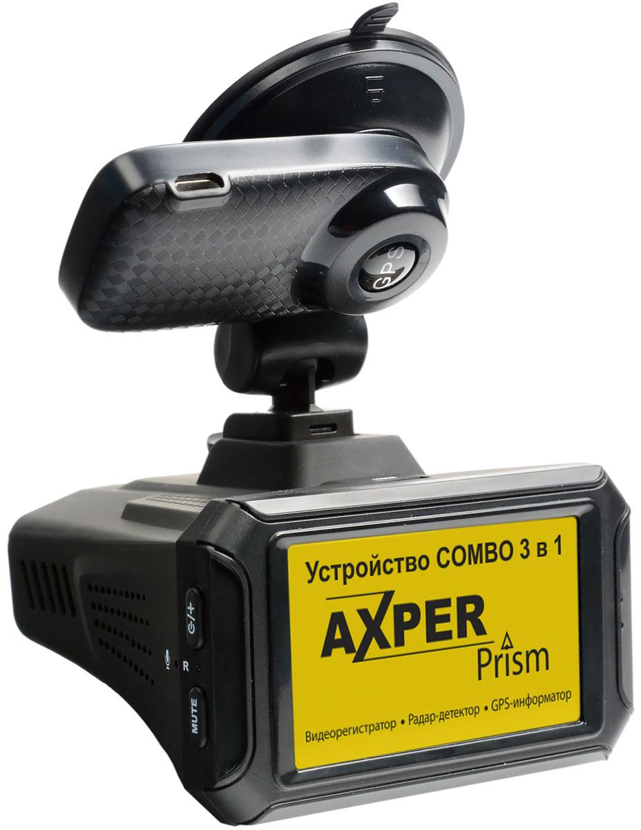 Axper Combo Prism видеорегистратор с радар-детекторомAXCMPAxper Combo Prism - предназначен для записи дорожной обстановки и предупреждения о камерах и радарах во время движения. Данное комбинированное устройство избавит вас от необходимости установки нескольких устройств и не будет мешать Вам во время управления автомобилем или выделяться из интерьера. Оно будет свидетелем при ДТП или неоднозначных ситуациях на дороге, предупредит о радаре на дороге.Отличное качество видео, достигнутое идеальным сочетанием высококачественной стеклянной оптики, матрицы Omnivision OV4689 и лучшим процессором от Ambarella, в сочетании с приемлемой ценой делает его одним из безусловных лидеров на рынке combo устройств. Встроенный режим WDR позволит записывать сверхконтрастное видео без пересвеченных или затемненных участков. А широкий набор разрешений (WideHD, SuperHD, FullHD и HD) позволит вам выбрать нужное, исходя из ваших потребностей.В дополнение к функции видеорегистратора AXPER Combo Prism выполняет функцию Радар-детектора, способного распознать широкий набор диапазонов полицейских радаров и камер. Гибкая в настройках, интеллектуальная система режима радар-детектора(Авто, Трасса, Город1, Город2) будет оповещать вас в зависимости от настроек и скорости движения вашего автомобиля и не будет отвлекать вас лишний раз. Использование базы GPS, предупредит вас о камерах и радарах из базы GPS.Другие функции как например, умная система контроля полосы, контроля встречного автомобиля, настройки громкости оповещения, записи штампа (даты, времени, гос. номера автомобиля и GPS-координат)и другие,помогут вам во многих ситуациях. Встроенный литий-полимерный аккумулятор емкостью 250 мА позволит вам снять короткий ролик за пределами автомобиля, например, при ДТП.